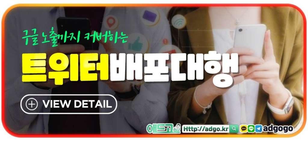 유실수묘목판매광고대행사트위터배포대행