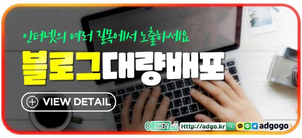 유실수묘목판매광고대행사블로그배포