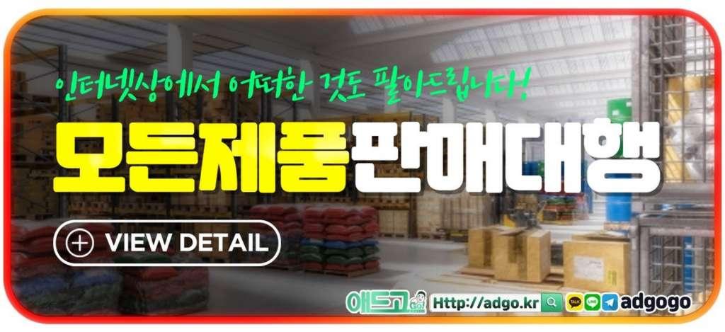 유실수묘목판매광고대행사랜딩페이지제작